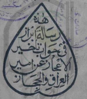 ابراز فی جواب تاخیر الاعجاز عن امیر العراق و الحجاز