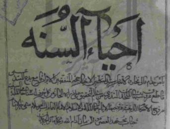 احیاء السنۃ و اماتتہ البدعۃ