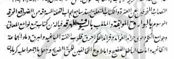 بوارق الموبقہ و الملقب بالسیوف المھرقہ