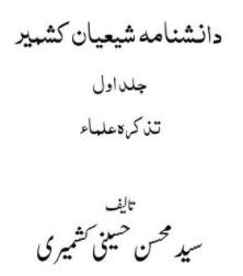 دانشنامہ شیعیانِ کشمیر جلد اول