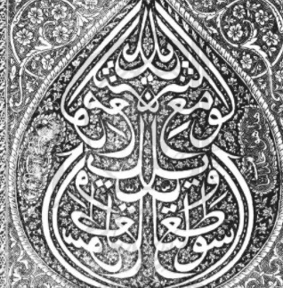 لوامع التنزیل و سواطع التاویل  جلد سوم