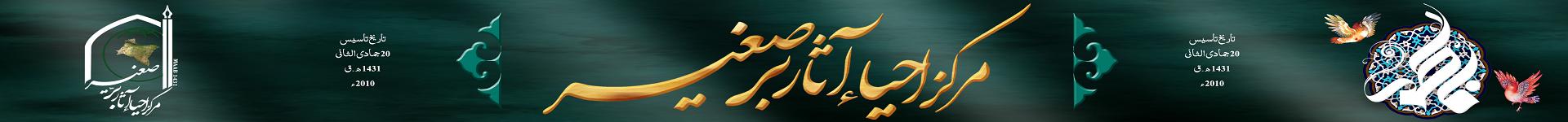 مرکز احیاء آثار بر صغیر