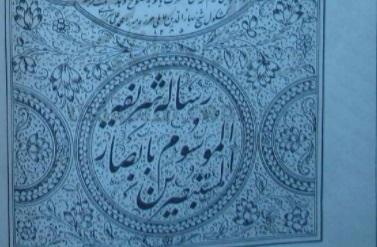 رسالہ شریفہ المُوسُوم بابصار المستبصرین