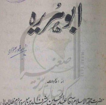ابو ہریرہ