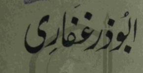 حضرت ابو ذر غفاری رضی اللہ تعالیٰ عنہ