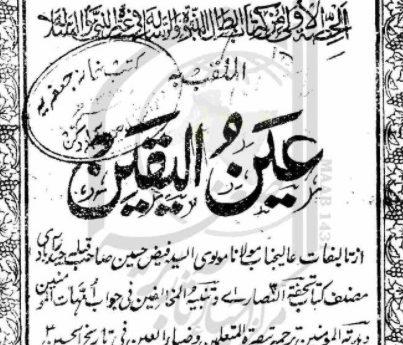 عین الیقین،ابطال النبوۃ والرسالۃ فی عترۃ النبی
