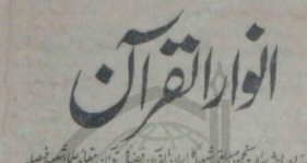 انوار القرآن