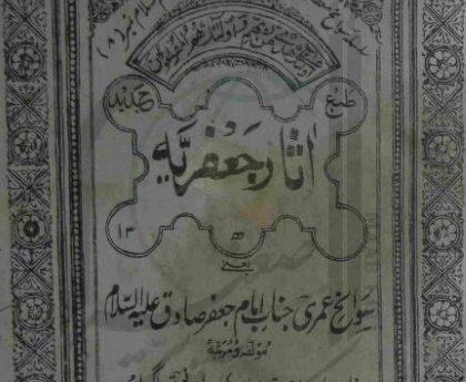 آثارجعفریہ