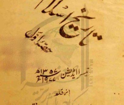تاریخ اسلام حصہ اول