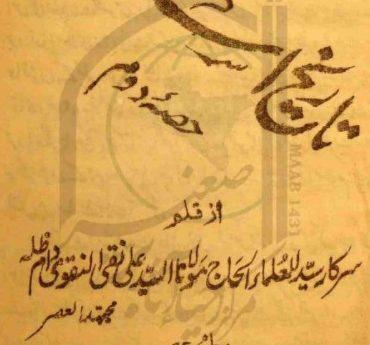 تاریخ اسلام حصہ دوم