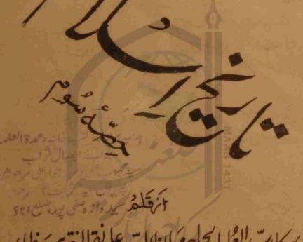 تاریخ اسلام حصہ سوم