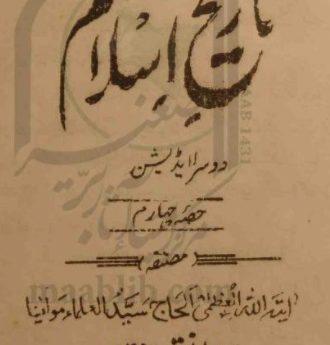 تاریخ اسلام حصہ چہارم