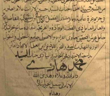 اجازہ سید العلماء بہ سید ھادی