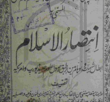 انتصارالاسلام