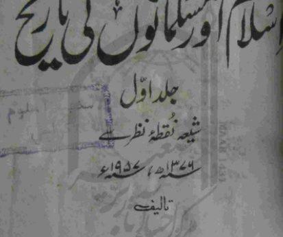 اسلام اور مسلمانون کی تاریخ جلد 1