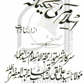 اسلام کی حکیمانہ زندگی
