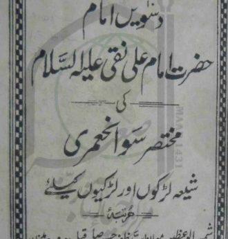دسویں امام علی نقی علیہ السلام