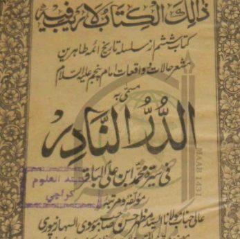ؑالدر النادر فی سیرۃ محمد ابن علی الباقر