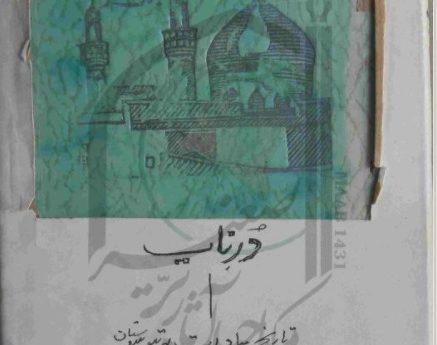 در ناب ( تاریخ سادات بہرتپور ھندوستان)
