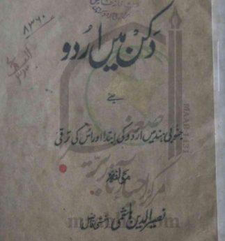دکن میں اردو،کی ابتدا،