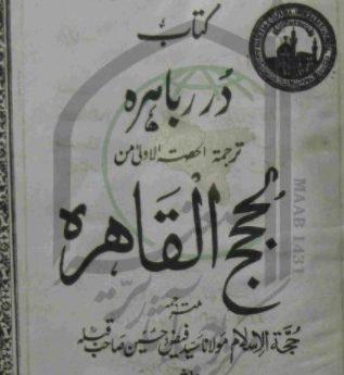درر باھرہ ترجمہ حصۃ الاولیٰ حجج باھرہ
