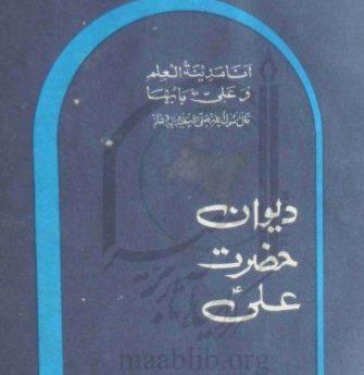 دیوان حضرت علی منظوم ترجمہ