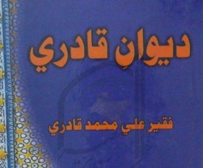 دیوان قادری
