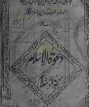دعوۃُ الاسلام فی تردید رسالہ حجۃ الاسلام
