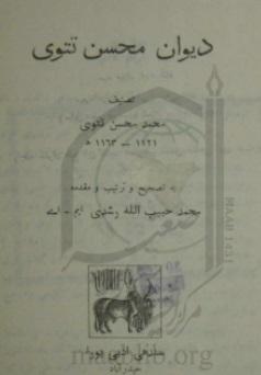 دیوان محسن ٹھٹھوی
