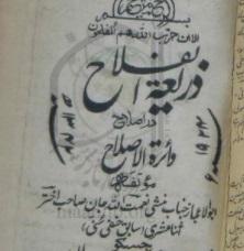 ذریعۃ الفلاح در اصلاح دائرۃ الاصلاح