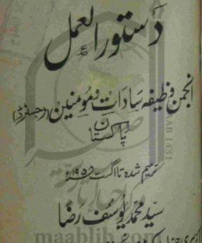 دستور العمل