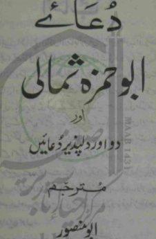 دعائے ابو حمزہ ثمالی (مترجم اردو)