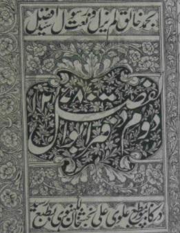 دفتر دوم ابو الفضل