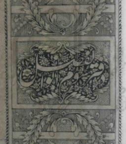 دفتر سوم ابو الفضل