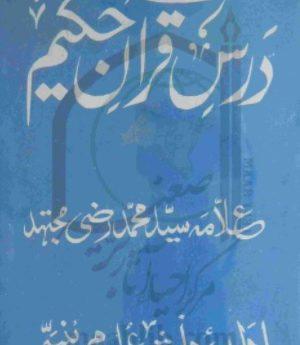 درس قرآن حکیم