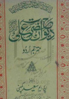 دیوان حضرت علی مترجم اردو
