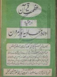 عظمت قرآن اور عقیدہ اولاد معاویہ اور مروان
