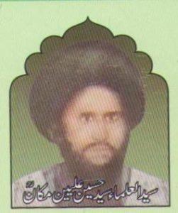 سید حسین علیین مکان