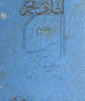 انسانِ کامل  المعروف بہ اخلاق محمد حصہ سوم