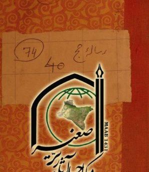 اجازۃ احمد علی الحسینی