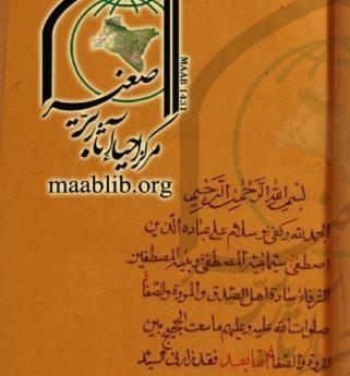اجازۃ السید محمد عباس الموسوی