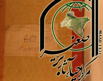 جامع رضوی ترجمہ شرائع الاسلام