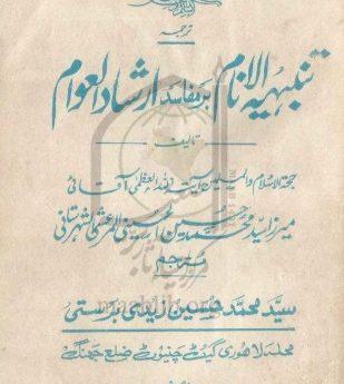 ترجمہ تنبیہ الانام