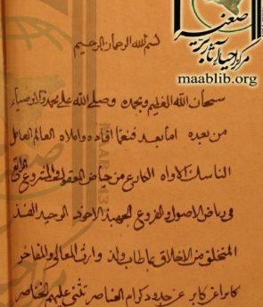 تقریظ السید ابو الحسن محمد