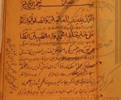 زینۃ العباد ( اردو مترجم )