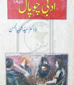 ادبی چوپال