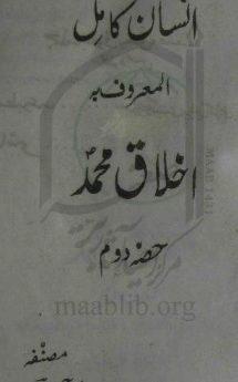 انسانِ کامل  المعروف بہ اخلاق محمد حصہ دوم
