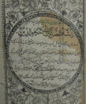ارشاد الصائمین الی احکام الدین