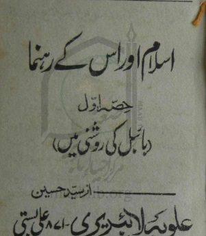 اسلام اور اس کے رہنما حصہ اول