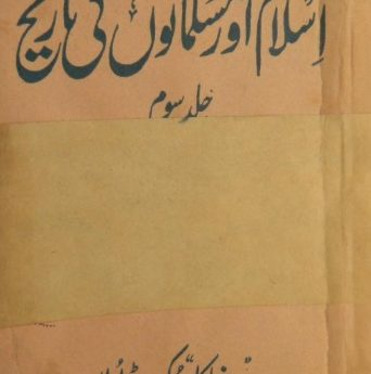 اسلام اور مسلمانوں کی تاریخ